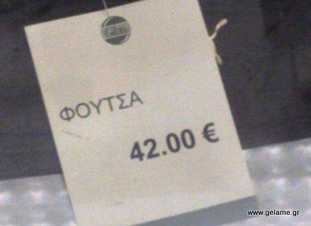 φούτσα αστείες ελληνικές πινακίδες